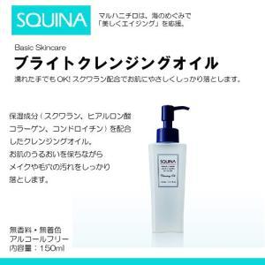 SQUINA(スクウィナ) ブライトクレンジングオイル 150ml 《 マルハニチロ 化粧品 スキンケア 》 himawari-kaigo