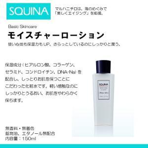 SQUINA(スクウィナ) モイスチャーローション 150ml 《 マルハニチロ 化粧品 スキンケア 》 himawari-kaigo