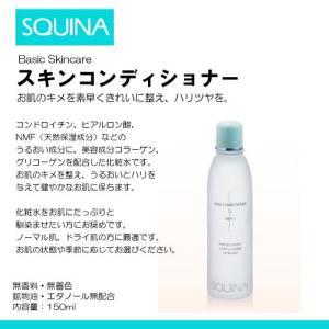 SQUINA(スクウィナ) スキンコンディショナー 150ml 《 マルハニチロ 化粧品 スキンケア 》 himawari-kaigo