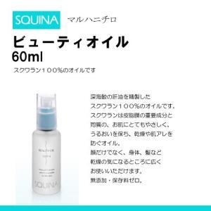 SQUINA(スクウィナ) ビューティオイル 60ml 《 マルハニチロ 化粧品 スキンケア スクワラン 》《 Beauty Oil squalane 100% 》 himawari-kaigo