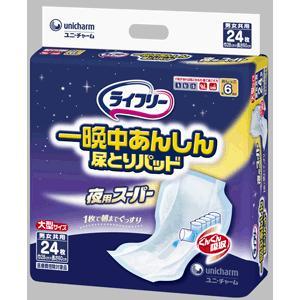 紙おむつ 大人用 ライフリー 一晩中あんしん尿とりパッドスーパー 24枚入 長時間 夜用尿取りパッド 介護用オムツ (おしっこ約6回分)|himawari-kaigo