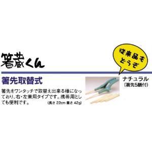 斉藤工業 箸蔵くん  ナチュラル(箸先5膳付) 介護用食器 D08199|himawari-kaigo