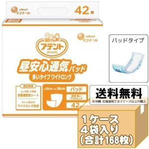 (Z) ケース販売 アテント 昼安心通気パッド 多いワイドロング ケース(42枚×4袋) G002301 尿とりパッド (パット) 大人用 紙おむつ 介護用オムツ|himawari-kaigo