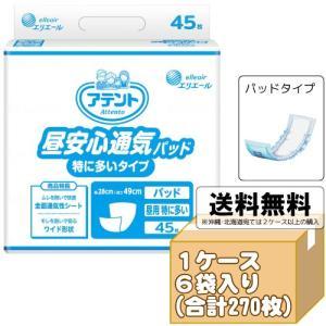 紙おむつ 大人用 アテント 昼安心通気パッド 特に多い ケース(45枚×6袋) G00971 尿とりパッド (パット) 大人用 紙おむつ 介護用オムツ|himawari-kaigo