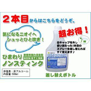 ひまわり NON STINK(ノンスティンク) 500ml 交換用白キャップ付 (無香料強力消臭液) (非塩素/非アルコール系)|himawari-kaigo