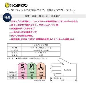 自社商品 ひまわり ビニール手袋 うす型タイプ パウダーフリーLサイズ:小箱100枚入 使い捨て |プラスチック手袋 プラスチックグローブ 介護 介助|himawari-kaigo|03