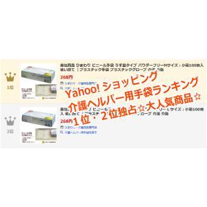自社商品 ひまわり ビニール手袋 うす型タイプ パウダーフリーLサイズ:小箱100枚入 使い捨て |プラスチック手袋 プラスチックグローブ 介護 介助|himawari-kaigo|04