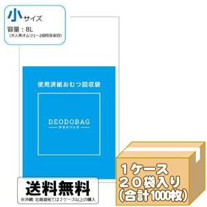 デオドバッグ (小) ケース(合計1000枚入:50枚×20袋入)  衛生用品 防臭 臭い おむつ himawari-kaigo