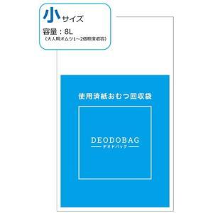 デオドバッグ 小 (袋販売:50枚入)  衛生用品 防臭 臭い おむつ himawari-kaigo