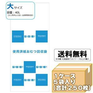 デオドバッグ (大) ケース(合計250枚入:50枚×5袋入)   衛生用品 防臭 臭い おむつ himawari-kaigo