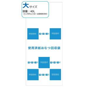 デオドバッグ 大 (袋販売:50枚入)  衛生用品 防臭 臭い おむつ himawari-kaigo