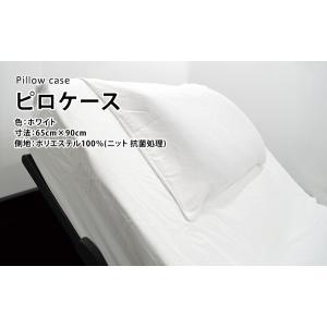 ひまわり ピロケース エコノミー(枕カバー)|himawari-kaigo