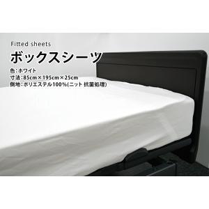 ひまわり ボックスシーツ エコノミー マットレス幅《83cm用》|himawari-kaigo