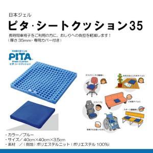 日本ジェル ピタ・シートクッション35(カバー付:通気タイプ) 車椅子用クッション 厚さ3.5cm pita