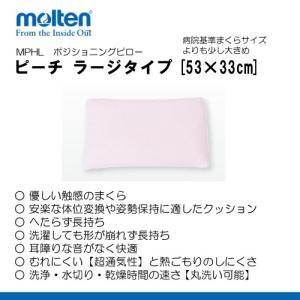 モルテン ピーチ (PEACH) ラージサイズ メッシュカバー付き 体圧分散式クッション[床ずれ予防...