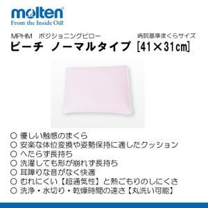 モルテン ピーチ (PEACH) ノーマルサイズ メッシュカバー付き 体圧分散式クッション[床ずれ予防用品 ][介護用品]