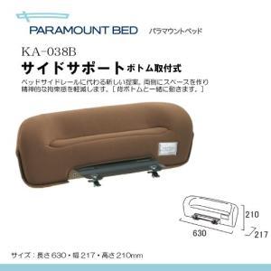 サイドサポート(ボトム取付式) 1本[色:ブラウン]【パラマウントベッド社】 himawari-kaigo