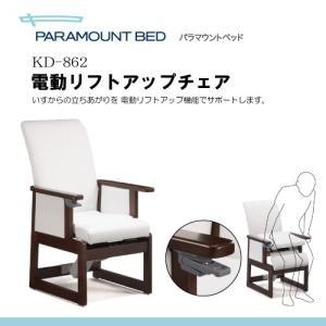 欠品中!2014年2月末予定 パラマウントベッド社 電動リフトアップチェア KD-862|himawari-kaigo
