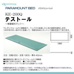 テストール〜衝撃緩和マット〜【パラマウントベッド社】 K00947 himawari-kaigo