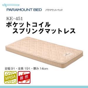 パラマウントベッド ポケットコイルスプリングマットレス[91cm幅×191cm長×14cm厚]|himawari-kaigo