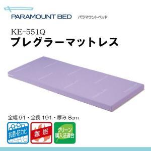 パラマウントベッド プレグラーマットレス[91cm(幅)×191cm(長)×8cm(厚)]|himawari-kaigo
