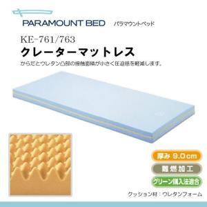 単品購入 パラマウントベッド クレーターマットレス 【体圧分散マットレス】91cm/83cm|himawari-kaigo