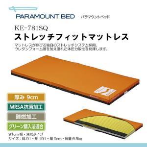 パラマウントベッド ストレッチフィットマットレス 清拭タイプ 91cm(幅)レギュラー K01448|himawari-kaigo