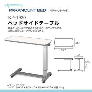 欠品中!パラマウントベッド製 ガススプリング式 ベッドサイドテーブル KF-1920 [色:アイボリー] himawari-kaigo