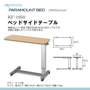 パラマウントベッド製 ガススプリング式 ベッドサイドテーブル KF-1950 [色:ビーチ] K00950 himawari-kaigo