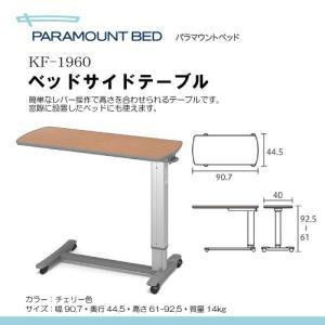 欠品中!パラマウントベッド製 ガススプリング式 ベッドサイドテーブル KF-1960 [色:チェリー] K01056 himawari-kaigo
