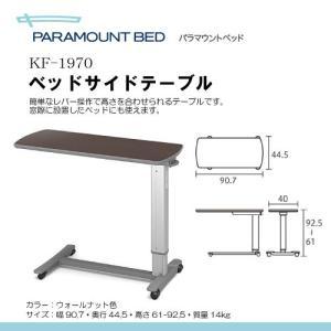 欠品中!パラマウントベッド製 ガススプリング式 ベッドサイドテーブル KF-1970 [色:ウォールナット] himawari-kaigo
