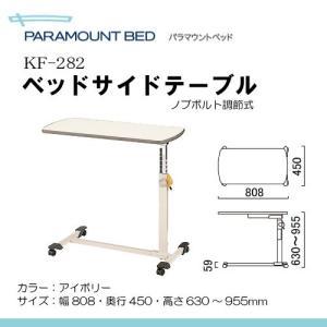 パラマウントベッド製 ノブボルト調節式 ベッドサイドテーブル [KF-282] K00952 himawari-kaigo