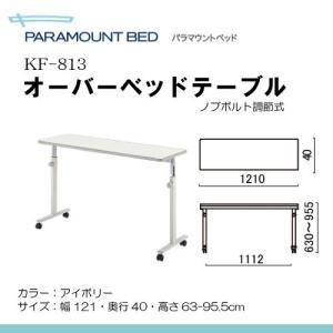 パラマウントベッド社 オーバーベッドテーブル ノブボルト調節式 [色:アイボリー]|himawari-kaigo