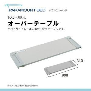 パラマウントベッド製 オーバーテーブル [マットレス幅 91cm用:KQ-060L] K00960|himawari-kaigo
