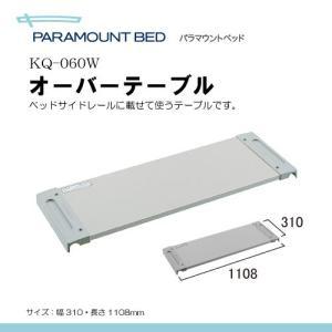 パラマウントベッド製 オーバーテーブル [ マットレス幅 100cm用] K00962|himawari-kaigo