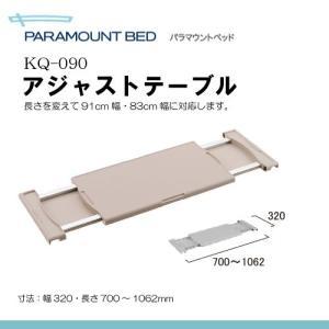 パラマウントベッド製 アジャストテーブル [ 91cm幅 ] K01085|himawari-kaigo