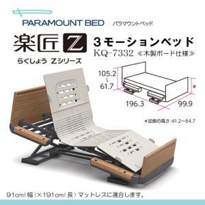 パラマウントベッド 楽匠Zシリーズ 3モーション(91cm幅・レギュラー:木製ボード仕様)KQ-7332|himawari-kaigo