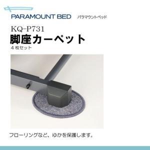 脚座カーペット(4枚組) K00859 himawari-kaigo
