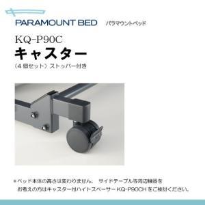 パラマウントベッド キャスター(KQ-P90C) 楽匠Sシリーズ専用 [K01091]|himawari-kaigo