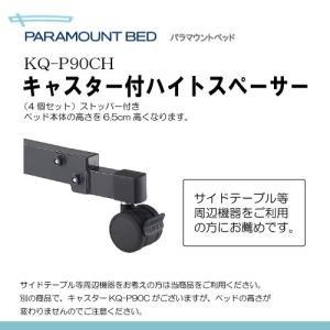 欠品中!納期未定!!パラマウントベッド キャスター付きハイトスペーサー (KQ-P90CH) 楽匠Sシリーズ専用 [K01013] himawari-kaigo