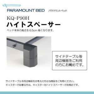 ハイトスペーサー(KQ-P90H) 楽匠Sシリーズ専用 K01090|himawari-kaigo
