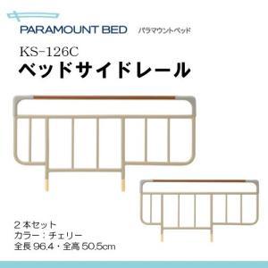 パラマウントベッド ベッドサイドレール 2本1組 木目タイプ(チェリー色) [JIS認証取得] 楽匠Zシリーズ/Sシリーズ専用 【高さ50.5cm】 himawari-kaigo