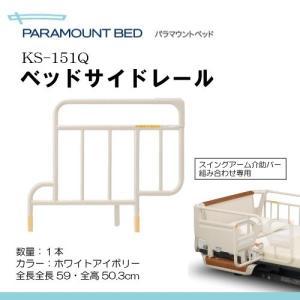 パラマウントベッド ベッドサイドレール 1本 [JIS認証取得] 楽匠Zシリーズ/Sシリーズ専用オプション|himawari-kaigo