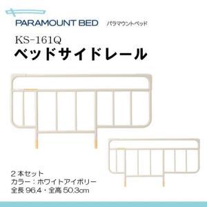 ベッドサイドレール 2本1組 スタンダード(アイボリー) [JIS認証取得] 楽匠Zシリーズ/Sシリーズ専用 【高さ50.3cm】 K01096【パラマウントベッド社】|himawari-kaigo