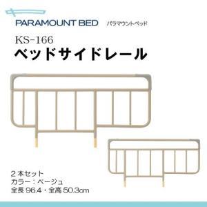 パラマウントベッド ベッドサイドレール 2本1組 スタンダード(ベージュ) [JIS認証取得] 楽匠Zシリーズ/Sシリーズ専用 【高さ50.3cm】 K01060 himawari-kaigo