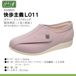 アサヒコーポレーション 快歩主義 L011 ピンクストレッチ 両足 (サイズ:21.5 〜 25.0 cm) 国産 女性用 婦人用 レディース|himawari-kaigo