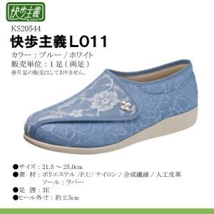 アサヒコーポレーション 快歩主義 L011 ブルー/ホワイト 両足 (サイズ:21.5 〜 25.0 cm) 国産 女性用 婦人用 レディース