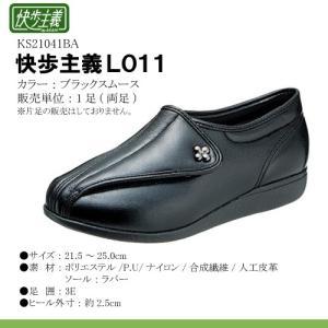 アサヒコーポレーション 快歩主義 L011 ブラックスムース 両足 (サイズ:21.5 〜 25.0 cm) 国産 女性用 婦人用 レディース|himawari-kaigo