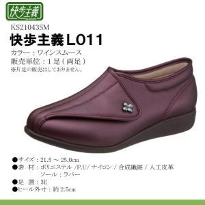 アサヒコーポレーション 快歩主義 L011 ワインスムース 両足 (サイズ:21.5 〜 25.0 cm) 国産 女性用 婦人用 レディース|himawari-kaigo