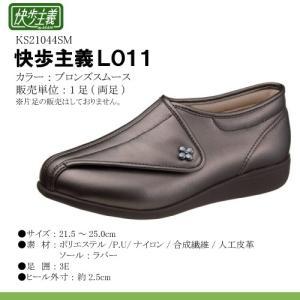 アサヒコーポレーション 快歩主義 L011 ブロンズスムース 両足 (サイズ:21.5 〜 25.0 cm) 国産 女性用 婦人用 レディース|himawari-kaigo